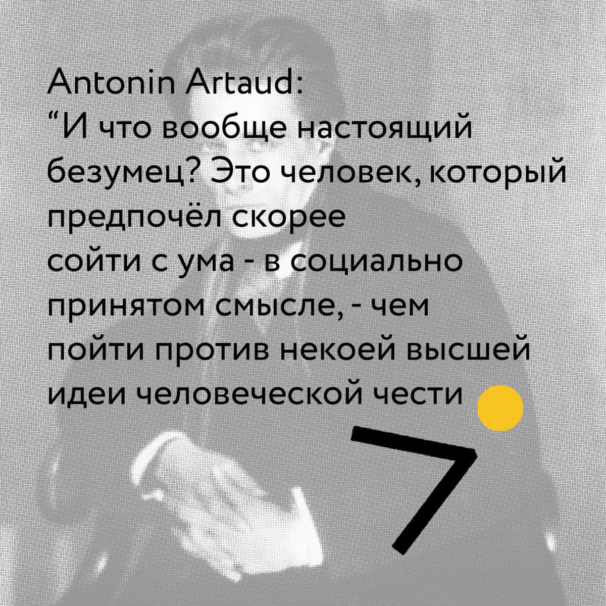 Антонен Арто: разгадка в жестокости